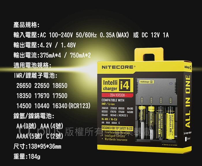 i4微电脑控制全智能电池充电器 - i4