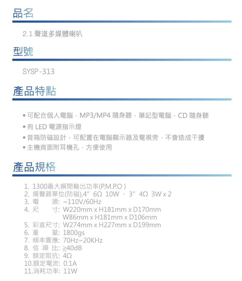 sanlux台湾三洋2.1声道ac重低音喇叭